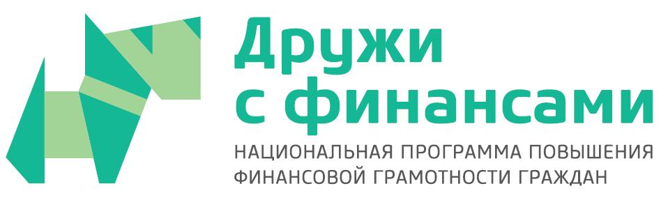 Онлайн-сервис «Дружи с финансами»
